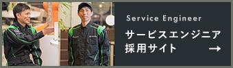 サービスエンジニア採用サイト